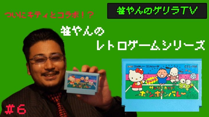 #6 笹やんのレトロゲーム攻略part2【サンリオカップ ポンポンバレー篇】