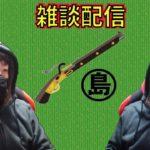 【雑談】雑談生放送 7月号【ゲーム実況者】島津の鉄砲兵
