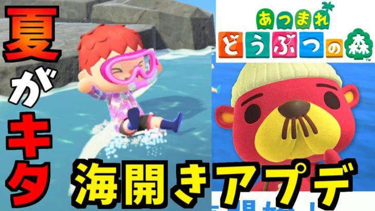 【あつもり】海で素潜り!!7月のアプデで夏を感じよう!!【赤髪のとも】