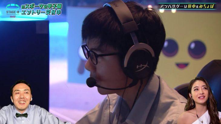 やまヤギの何コレ?コレクション(7/5)高校eスポーツ日本一をかけた熱い戦いが今年はオンラインで開催!
