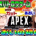 あおいがガット石神に教わるAPEX初体験【1GAMEゲーム実況】