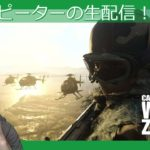 COD Warzone バトロワ ピーターとの生ゲーム実況