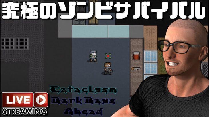 生存本能が試される!Cataclysm Dark Days Ahead ゲーム実況プレイ 日本語 PC カタクリズム CDDA [Molotov Cocktail Gaming]