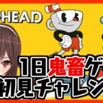 【Cuphead #04】2日間ゲーム企画!今日は鬼畜ゲーで遊び尽くすぞ!!!【ゲーム実況 / 初見プレイ】八重沢なとり VTuber
