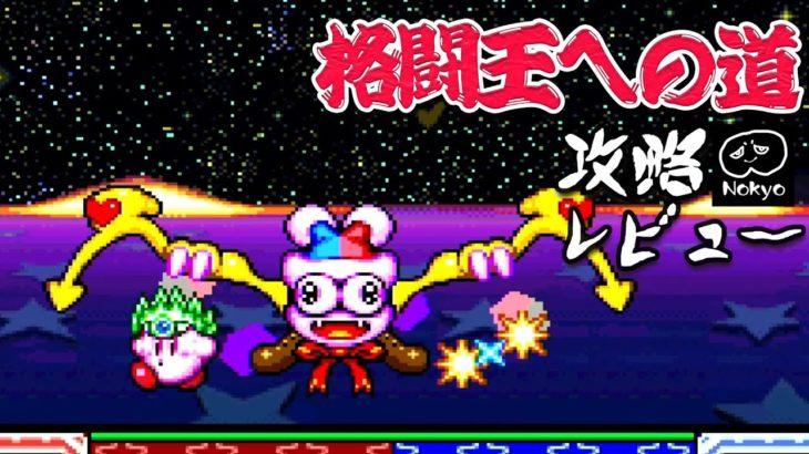 カービィ スーパーDX 「格闘王への道」 ボスラッシュ 攻略ゲームプレイ 【Nokyo】 レビュー