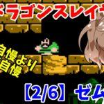 【レトロゲーム実況】すごくないレトロゲーム攻略 FC ドラゴンスレイヤー4【2/6】