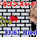 【レトロゲーム実況】すごくないレトロゲーム攻略 FC ドラゴンスレイヤー4【3/6】