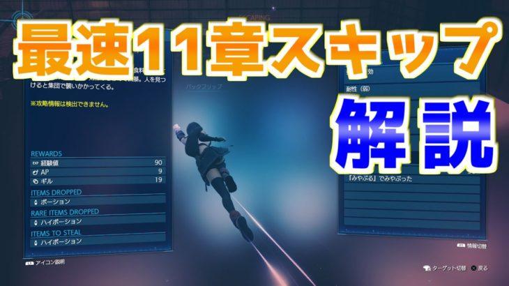最速エリゴルスキップ解説【FF7R リメイク】ゆっくり実況 裏技 バグ
