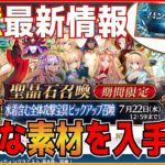 【FGO】最新情報! ハンティングクエスト&超地獄の闇鍋ガチャ始動!! 来週こそは新イベント?【Fate/Grand Order】