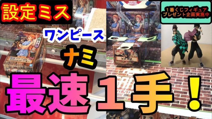 【裏技】最新ワンピースナミフィギュアを簡単にGETする方法!【UFOキャッチャー・クレーンゲーム】