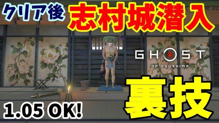 【Ghost Of Tsushima】クリア後に志村城へ潜入する裏技!Ver1.05でも大丈夫!