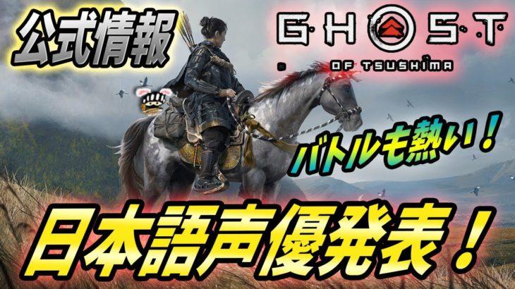【ゴーストオブツシマ】公式新情報!日本語声優発表!戦闘システム新要素解説!【 Ghost of Tsushima 】