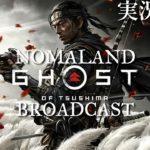 [ゴーストオブツシマ]最高難易度初見ゲームプレイ攻略[Ghost of Tsushima][BroadCast01]