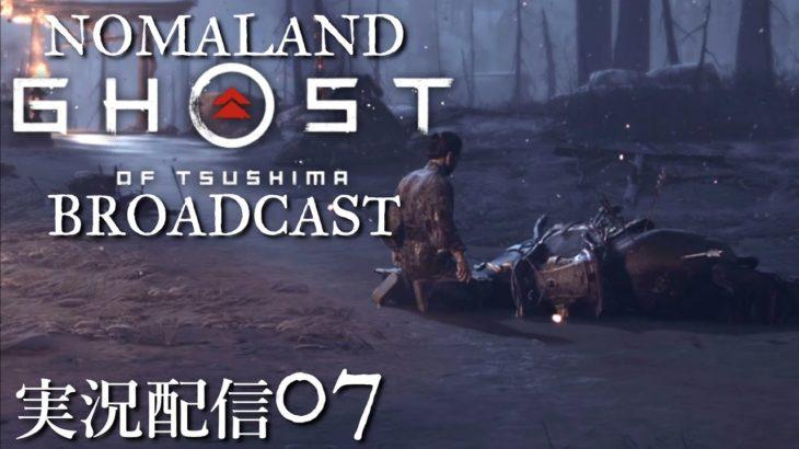 [ゴーストオブツシマ]最高難易度初見ゲームプレイ攻略[Ghost of Tsushima][BroadCast07]