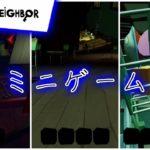 HelloNeighborミニゲーム攻略