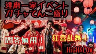 【HiGH&LOW】ハイローゲーム攻略動画vol.45