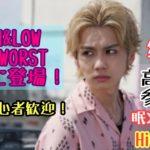【HiGH&LOW】ハイローゲーム攻略動画vol.46