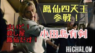 【HiGH&LOW】ハイローゲーム攻略動画vol.47