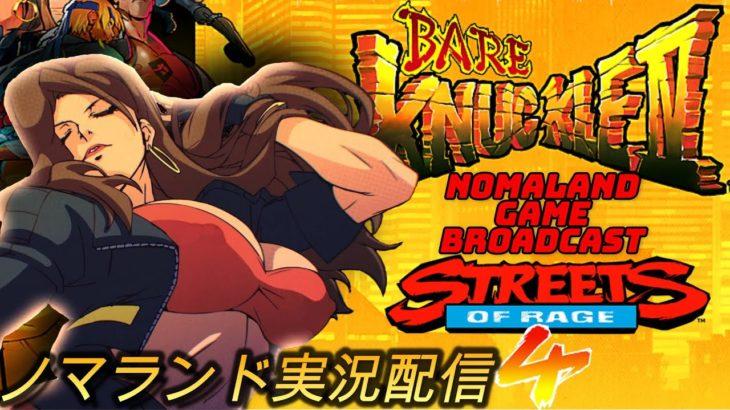 [インディーズゲーム]ベア・ナックルIV配信 マニアステージ攻略!トロコンを目指して[Streets of Rage4][indiegames][BroadCast11]