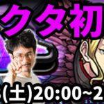【モンストLIVE配信 】ベクタ(ソードアートオンライン/SAOコラボ)を初見で攻略!【なうしろ】