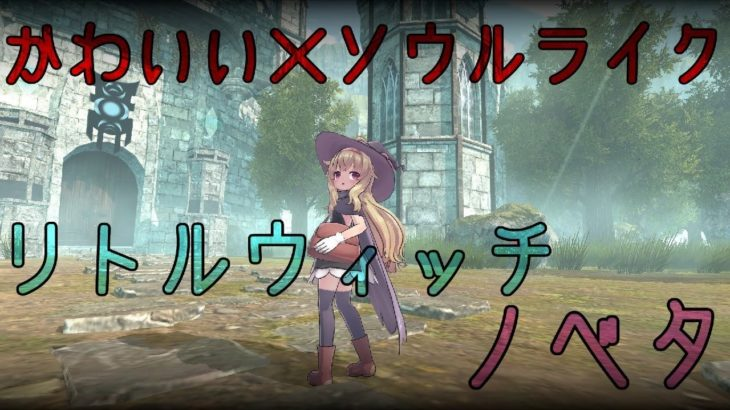 [Little Witch Nobeta #04]かわいい魔女っ娘ソウルライクゲーム 攻略!マグマの遺跡!【VTuber】