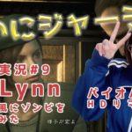 【Lynn】【顔出しゲーム実況】声優が女教師風にゾンビを調教してみた【バイオハザードHDリマスター】#8