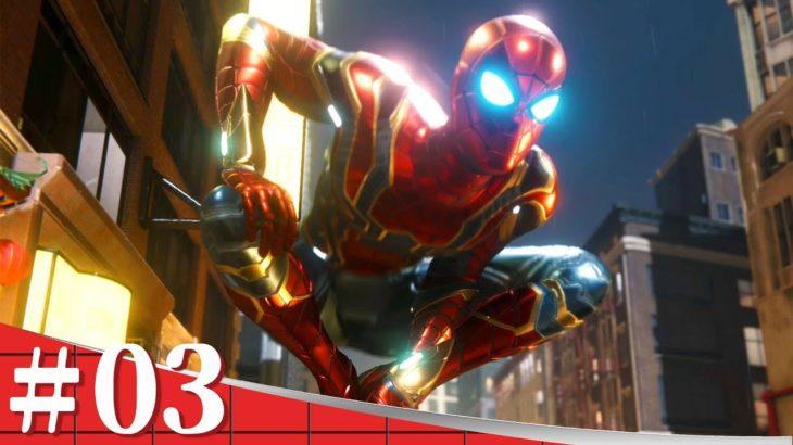 【Marvel's Spider-Man】強くてニューゲームなスパイダーマン #03【PS4 攻略】