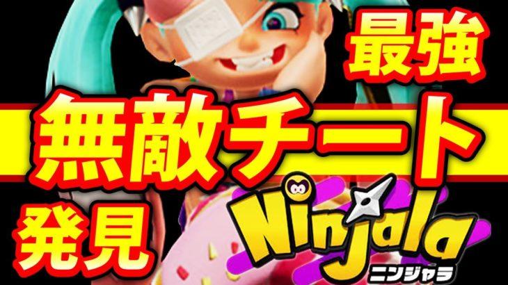 【ニンジャラ】最強 チート 無敵で「ゲームバランス崩壊」ヤバすぎるワザ Ninjala 動画 実況 攻略 裏技