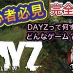 【PS4 DAYZ】初心者必見! 完全攻略! DAYZってどんなゲーム? 徹底解説
