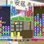 [PS4] ぷよぷよeスポーツ りるぴっぴ先生と100先