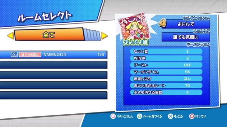 PS4 【ぷよぷよeスポーツ】 第二回 新潟県TeNY杯!裏トーナメント
