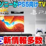 【PS5新情報まとめ】次回の発表会日程がリーク! PS5は着せ替えが可能? PS5テレビは安い!? PS5新作ゲーム情報も! PS5は着せ替え自由? 4K 120fps