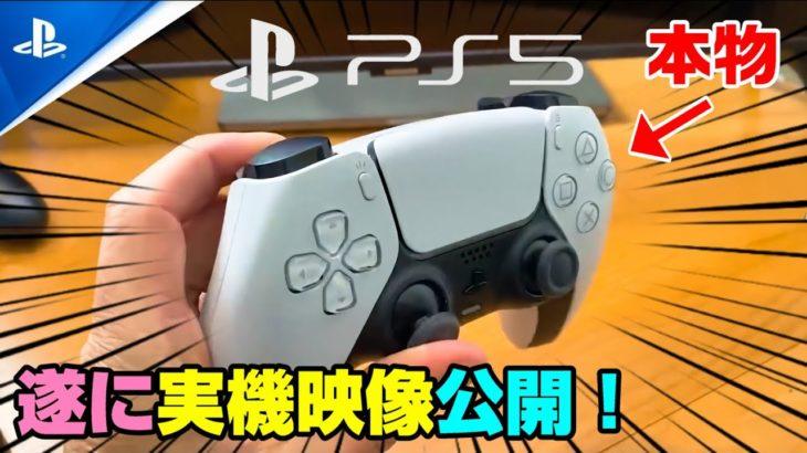 【PS5新情報が公式発表!】PS5のコントローラー デュアルセンス 実機映像&レビューが今夜解禁! 皆で見よう! サマーゲームフェス SummerGameFest