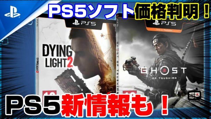 【PS5新情報まとめ】PS5ゲーム3本追加発表! 中古も無料アプグ! 価格も判明! XBOXシリーズSも登場?