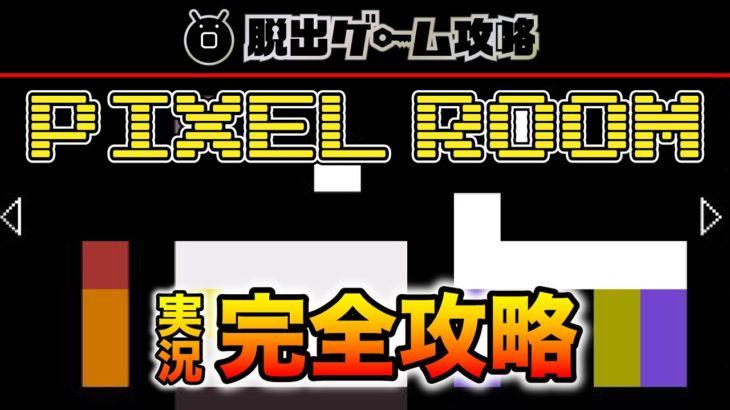 【解説実況攻略】脱出ゲーム Pixel Room(KOTORINOSU)【VOICEROID実況】