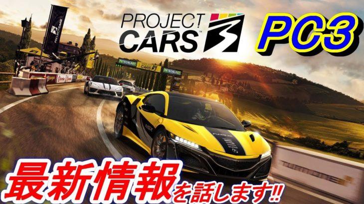 【実況】 待望の最新作レースゲーム「ProjectCARS3」(PC3)の最新情報を簡単に話します!