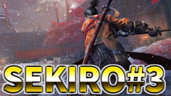 SEKIRO#3【高難易度ゲームを攻略する生配信】