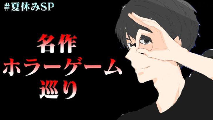 【夏休みSP】噂の名作ホラーゲーム巡り!【ホラーゲーム実況】