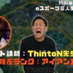 ゲスト講師:ThintoN!!現在ランク:アイアンⅠ~川島ofレジェンドeスポーツ芸人生活175日目~