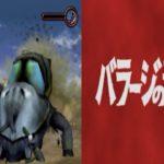 【ULTRAMAN】 #5 バラージの青い石 磁力怪獣アントラー ウルトラマン PS2 ゲーム レトロ 昭和 1966 裏技 裏ワザ 特撮 円谷プロ 巨大変身ヒーロー ウルバト
