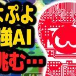 VS 最強ぷよぷよAI!T(ぷよふら) 50先 【ぷよぷよeスポーツ】【PuyoPuyoChampions】