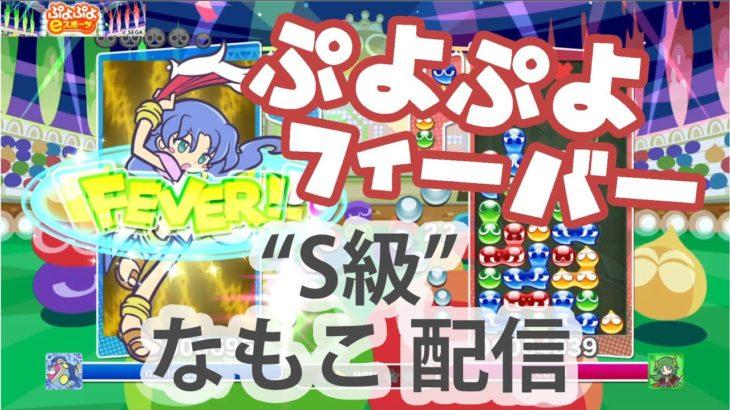 ぷよぷよeスポーツ フィーバー対戦