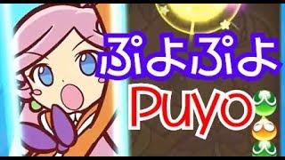 ぷよぷよeスポーツ 最強クラスと対戦!【PuyoPuyoChampions】
