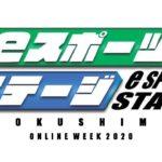 【モンスターストライク スタジアム】eスポーツステージとくしま・オンラインWEEK