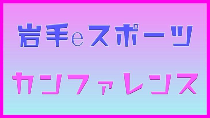 【eスポーツ】岩手eスポーツカンファレンス【セミナー】