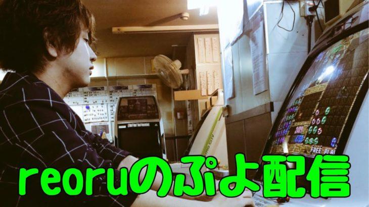 ぷよぷよeスポーツ(steam) かたふぃくんと30先