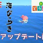 【あつ森】アプデした海開きで泳ぐ!!!【ゲーム実況】【あつまれ どうぶつの森】