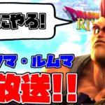 【ドラクエライバルズ】最高に楽しい「ランクマッチ」【ゲーム実況】ハッサン!!