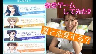 【恋愛ゲーム実況】モテないわ、、恋愛下手が発覚!?