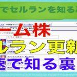 【ゲーム株】セルラン更新を最速で知る裏技【投資法】